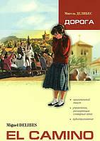 Дорога. Мигель Делибес. El Camino. Miguel Delibes.