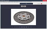 Диск зчеплення LT 2.5 TDI 324020611