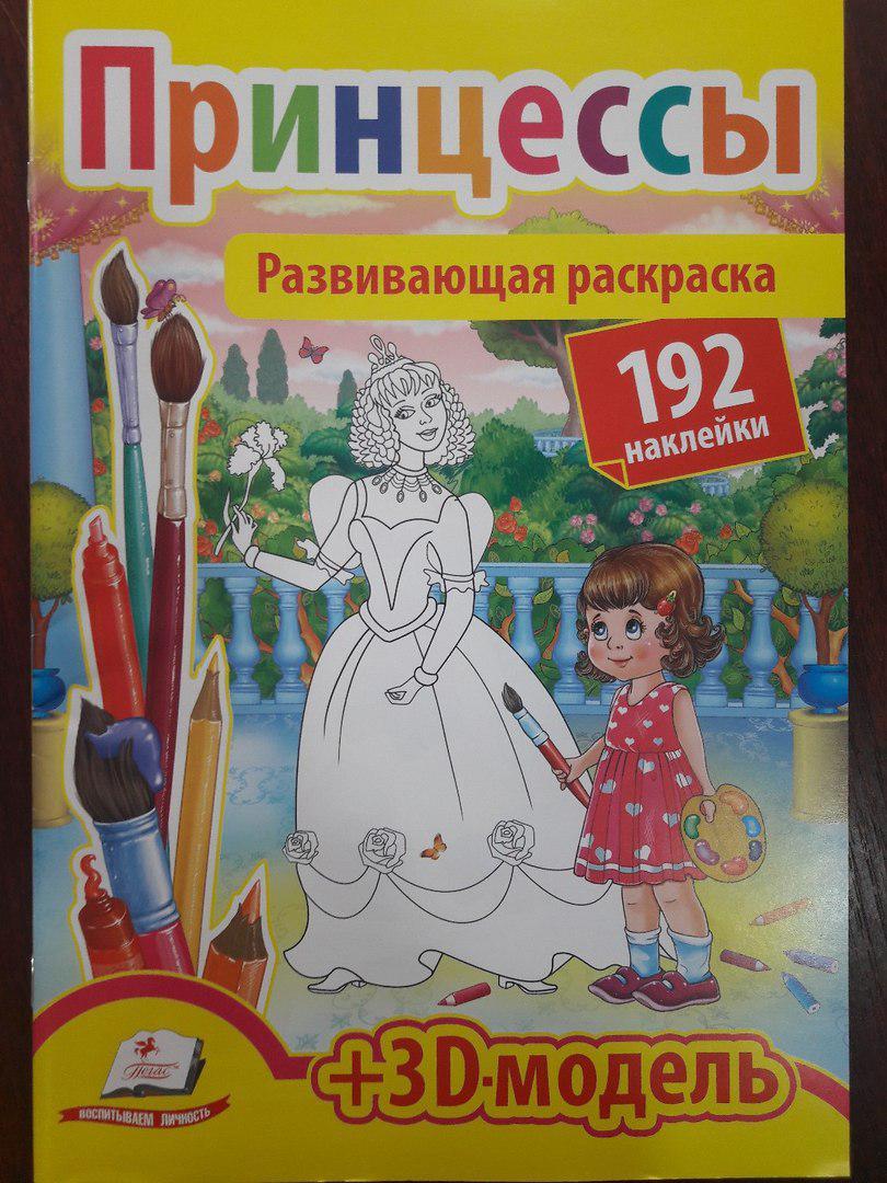 Пегас РР Развивающая раскраска Принцессы: продажа, цена в ...