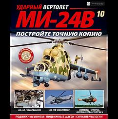 Ударный Вертолет МИ-24В №10