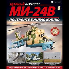 Ударный Вертолет МИ-24В №08