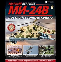 Ударный Вертолет МИ-24В №09