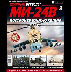 Ударный Вертолет МИ-24В №03