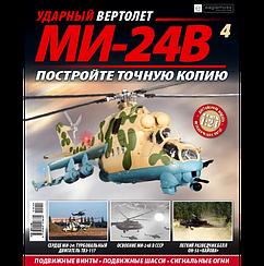 Ударный Вертолет МИ-24В №04