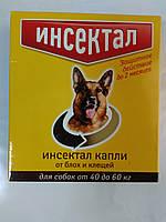 Инсектал 1 пип.(капли на холку для собак от блох,клещей ,власоедов, весом от 40до 60кг)