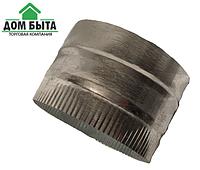 Отстойник 100мм из оцинкованного металла с диаметром 130