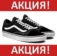 Кеды мужские, женские VANS Old Skool Black/White (Черно-белые) • Вансы Олд Скул