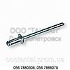 Заклепка алюминиевая вытяжная, отрывная Al/St от Ø2,4 до Ø6,4, DIN 7337, ISO 15977