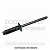 Заклепка алюминиевая окрашенная вытяжная, отрывная Al/St DIN 7337, ISO 15977