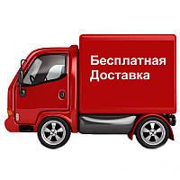 ✔100% Бесплатная дoставка за размещение положительного отзыва об интернет-магазине и товаре