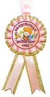 """Медаль """"Випускниця Дитячого саду""""(Укр)-, фото 1"""