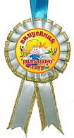 """Медаль """"Випускник Дитячого саду""""(Укр)-, фото 1"""