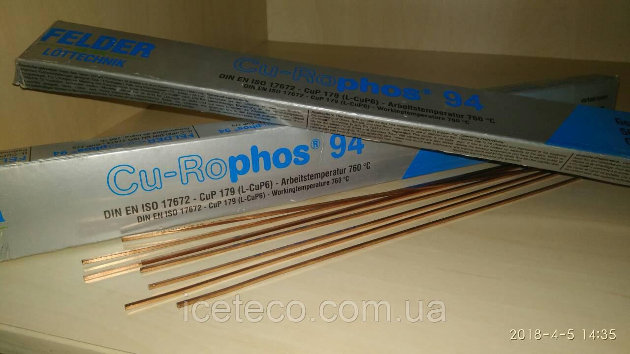 Припой медно-фосфорный Cu-Rophos 94 Felder (1кг)