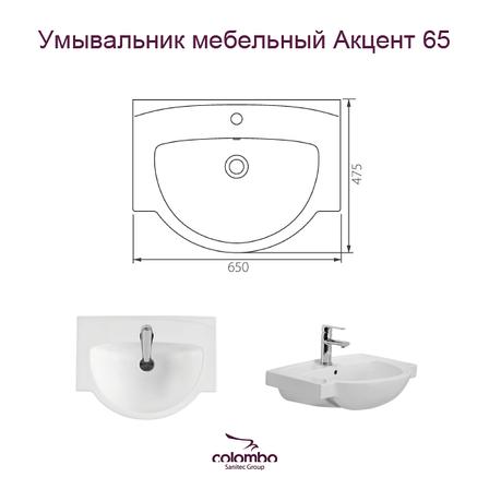 Тумба под раковину для ванной комнаты Альвеус 65-12 Врезная Ручка с умывальником Акцент 65 ПИК, фото 2