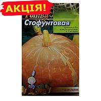 Тыква Стофунтовая семена, большой пакет 20г