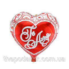 Шарик (45см) Сердечко с принтом