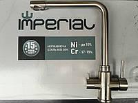 Комбинированный смеситель для кухни Imperial 8201 (307-1) (нержавейка)