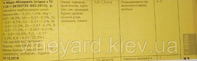 Минералис-Украина, удобрение комплексное жидкое, норма внесения, фаза развития, состав микроудобрения, украинский производитель, пшеница, ячмень