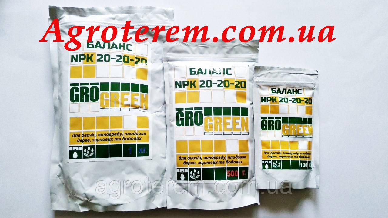 ГроГрин Баланс NPK 20-20-20+TE 1 кг.