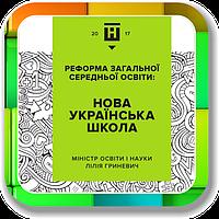 Нова українська школа початкових класів
