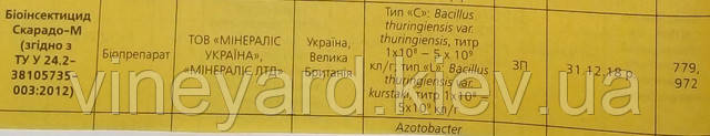 Минералис Украина, биоинсектицид, стандарт ТУУ, картофель, норма внесения, украинский производитель