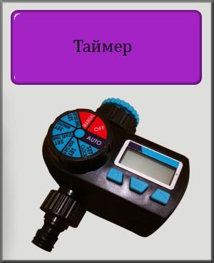 Таймер электронный программируемый Presto-PS (шаровый)