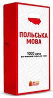 Флеш-картки для вивчення польської мови.