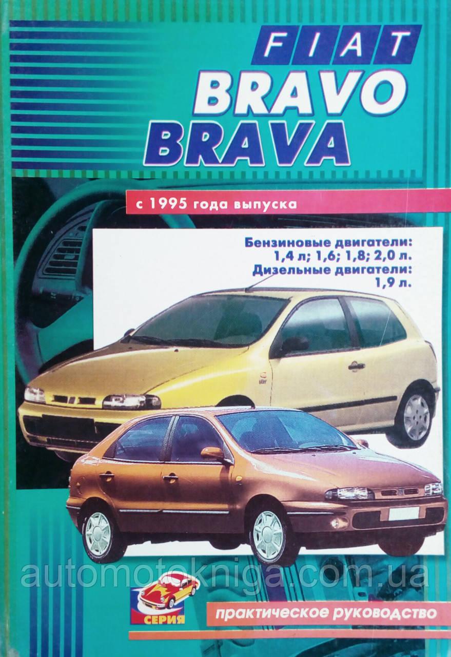 FIAT BRAVO / BRAVA   Модели с 1995 года выпуска   Руководство по ремонту