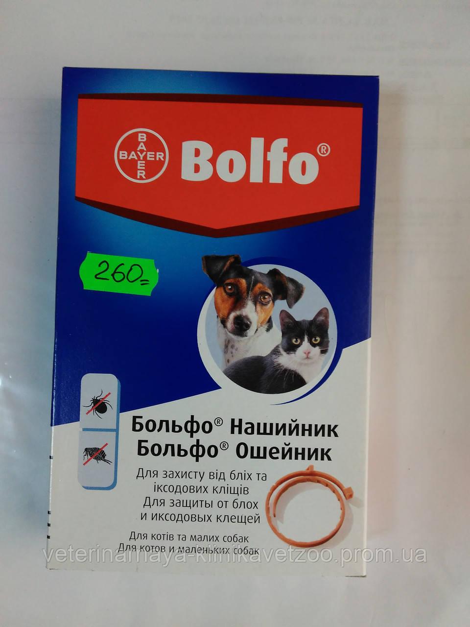 Bolfo1шт 35см(ошейник для собак мелких пород от блох и клещей)