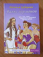 Наталья Зубарева. Вальс гормонов: вес, сон, секс, красота и здоровье как по нотам (бумага белая)