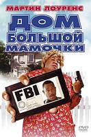 DVD-фильм Дом большой мамочки (М.Лоуренс) (США, Германия, 2000)