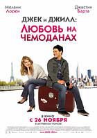 DVD-фильм Джек и Джилл: любовь на чемоданах (М.Лоран) (Канада, Франция, 2008)
