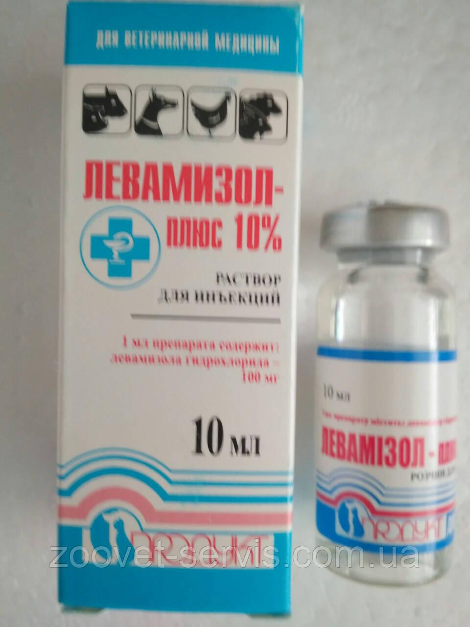 Левамизол-ПЛЮС 10% 10 мл