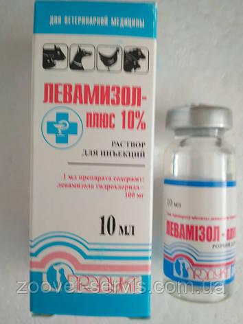 Левамизол-ПЛЮС 10% 10 мл, фото 2