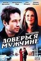 DVD-фильм Доверься мужчине (Д.Духовны) (США, 2005)