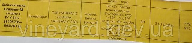 Биоинсектицид, Минералис Украина, стандарт ТУУ, плодово-ягодные насаждения, картофель, норма внесения, украинский производитель