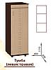 Тумба Камелот. Меблі у вітальню, спальню, передпокій, фото 3