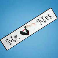 "Свадебные номера на авто ""Mr. Mrs."" Kissul 11 х 52 см"
