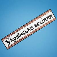 """Свадебные номера на авто """"Українське весілля"""" Kissul 11 х 52 см"""
