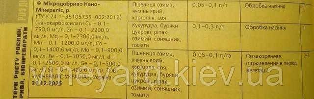 """Нано-Минералис (наноактиватор), """"Янтарный"""", украинский производитель, норма внесения, нанокарбоксилаты, микроудобрение"""