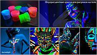 Светящаяся краска для тела (аквагрим флуоресцентный)