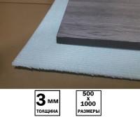 Листовая подложка под ламинат из пенополистирола, толщина 3 мм