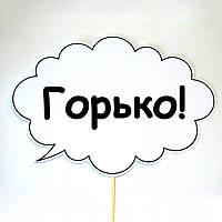 """Табличка Речевое облако 30х20 см """"Горько!"""""""