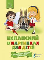 Испанский в картинках для детей