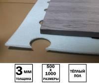 Подложка под тёплый пол, пенополистироловая перфорированная, толщина 3 мм