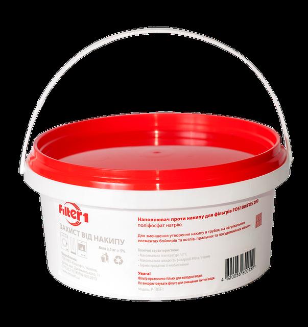 Соль полифосфатная, Filter 1. Ведро 0,5кг.