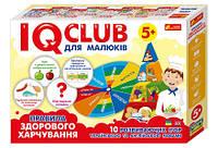 Учебные пазлы. Развлечение с изучением. Здоровоепитание.IQ-club для детей