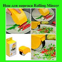 Нож для нарезки Rolling Mincer!Опт