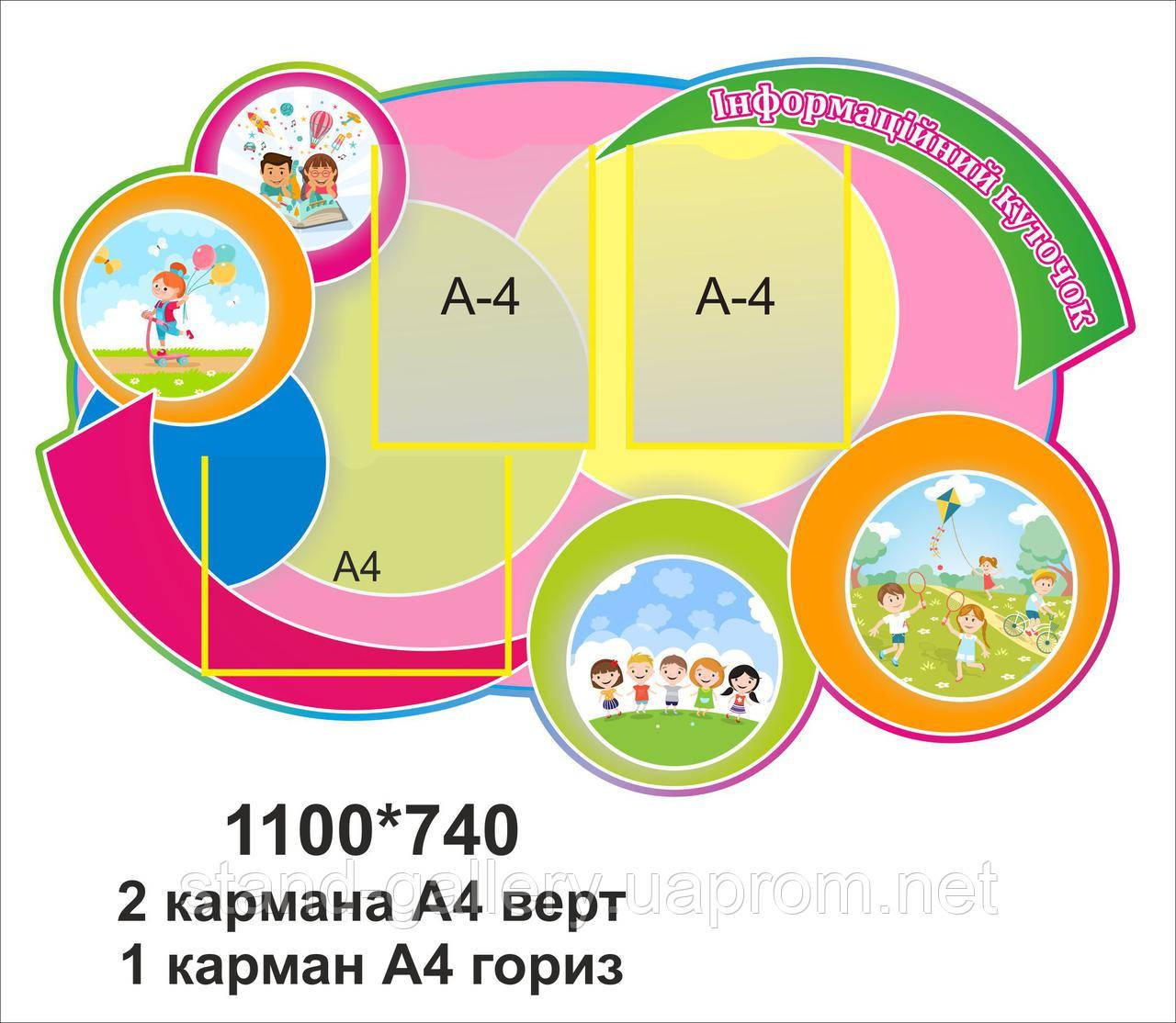 Оформлення кабінету початкових класів