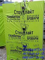 Газобетон, газоблок Стоунлайт Бровары Stonelight в Днепропетровске и Днепропетровской области